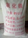 高活性氧化镁