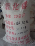 超细氧化镁